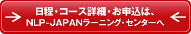 日程・コース詳細・お申込は、NLP-JAPANラーニング・センターへ