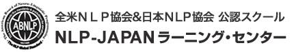 NLP-JAPANラーニング・センター