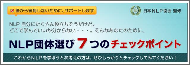 日本NLP協会 監修 NLP団体選び7つのチェックポイント