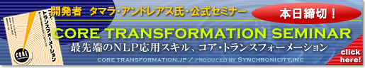 NLP コア・トランスフォーメーション